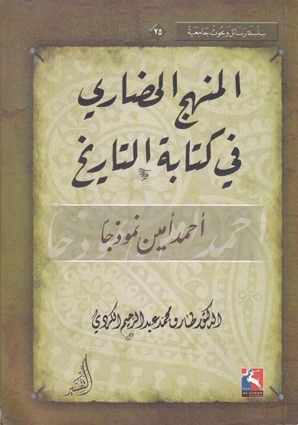 el Menhecül hadari fi kitabihit tarih Ahmed Emin nemuzecen-المنهج الحضاري في كتابة التاريخ