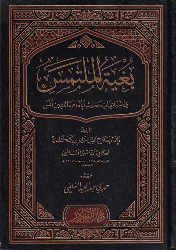 Bugyetül Mültemis fi Sübaiyyati Hadisil İmam Malik b. Enes-بغية الملتمس في سباعيات حديث الإمام مالك بن أنس