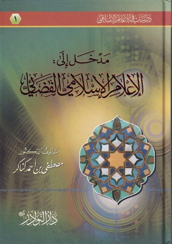 -مدخل إلى الإعلام الإسلامي الفضائي