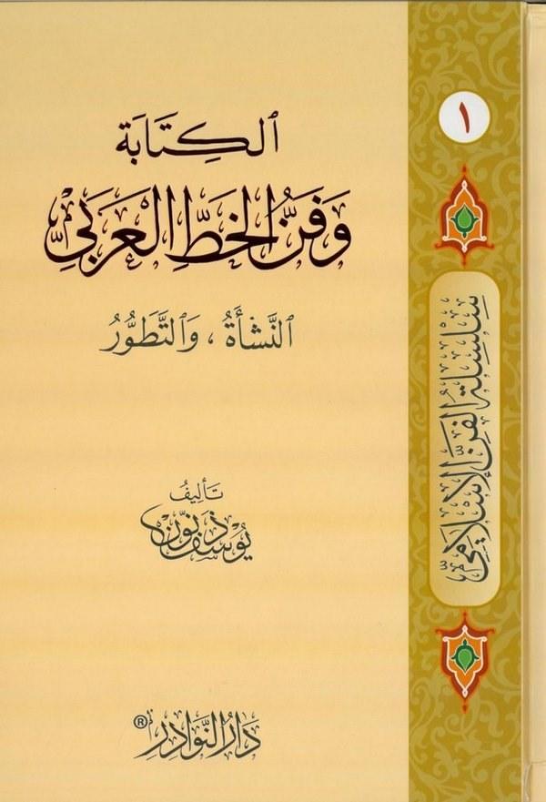 Silsiletül Fennil İslami-سلسلة الفن الإسلامي