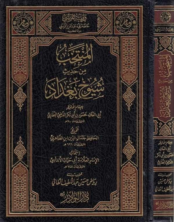 El Müntehab min Hadis Şüyuhu Bağdad-المنتخب من حديث شيوخ بغداد