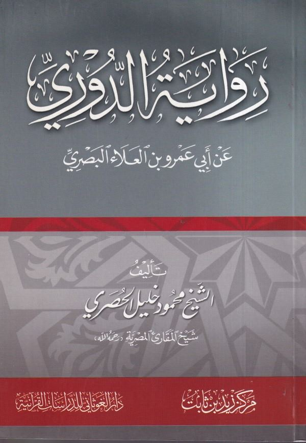 -رواية الدوري عن ابي عمر و بن العلاء المصري