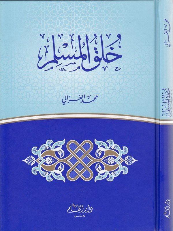 Hulukül Müslim-خلق المسلم-خلق المسلم