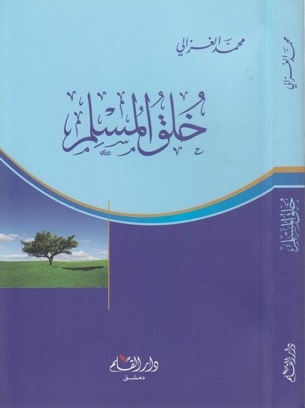 Hulukül Müslim-خلق المسلم