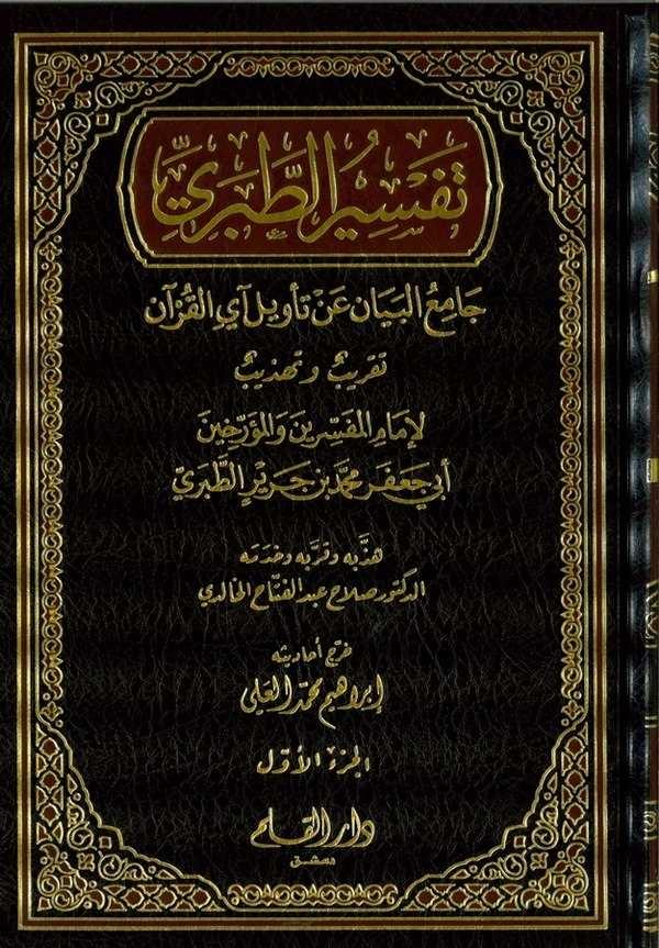 Tefsirüt Taberi Camiül Beyan an Tevili Ayil Kuran-تفسير الطبري جامع البيان عن تأويل القرآن