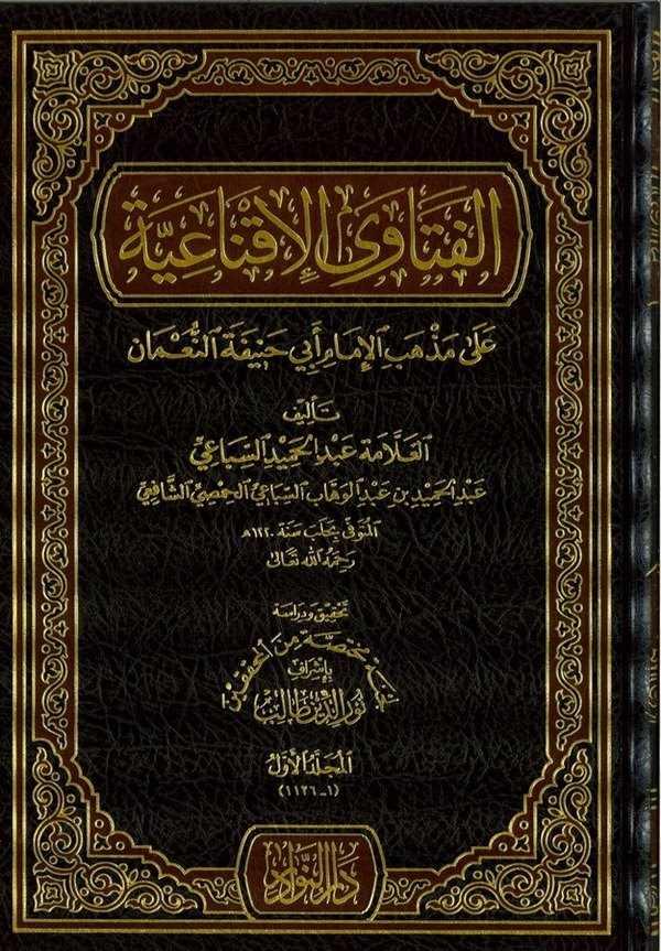 El Fetava El İknaiyye ala Mezhebil İmam Ebi Hanife En Numani-الفتاوى الإقناعية على مذهب الإمام أبي حنيفة النعمان