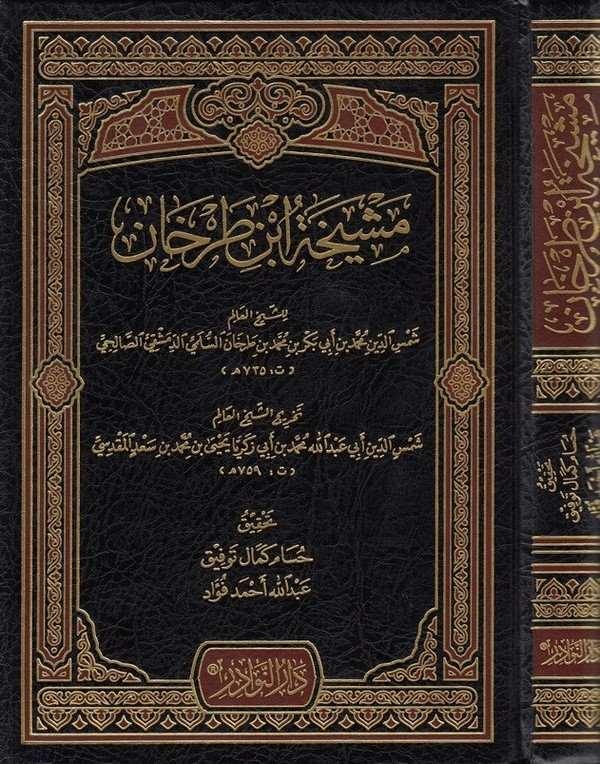 Meşihatü İbn Tarhan-مشيخة ابن طرخان