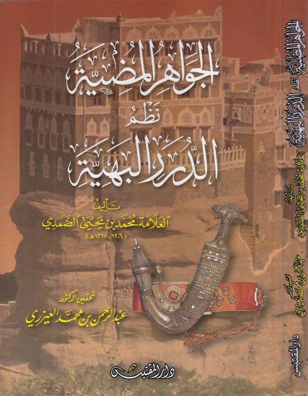 el Cevahirül mudıyye Nazmüd Düreril behiyye-الجواهر المضية ىظم الدرر البهية