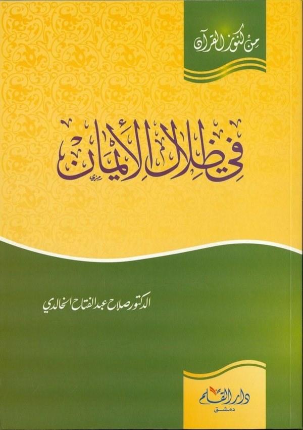 Fi Zilalil İman-في ظلال الإيمان