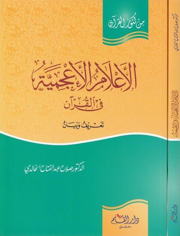 El İlamül Acemiyyetü fil Kuran Tarifün ve Beyan-الأعلام الأعجمية في القرآن تعريف وبيان