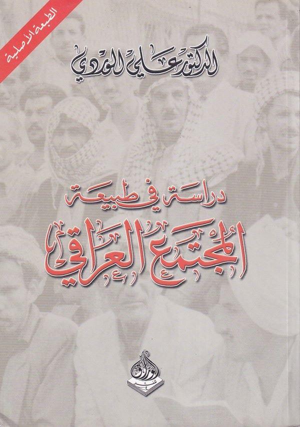-دراسة في طبيعة المجتمع العراقي