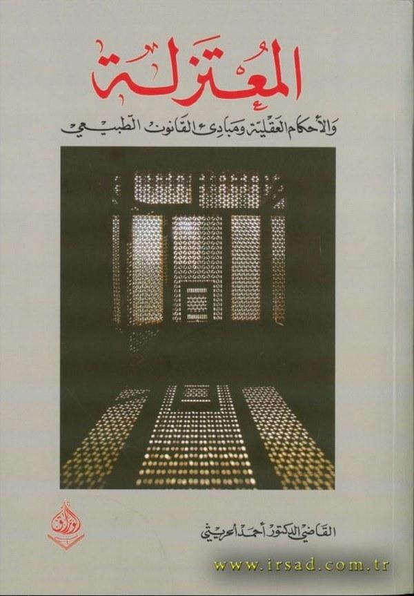 Mutezile ve Ahkamul Akliyye ve Mebadiul Kan unit Tabii-المعتزلة والأحكام العقلية ومبادئ القانون الطبيعي