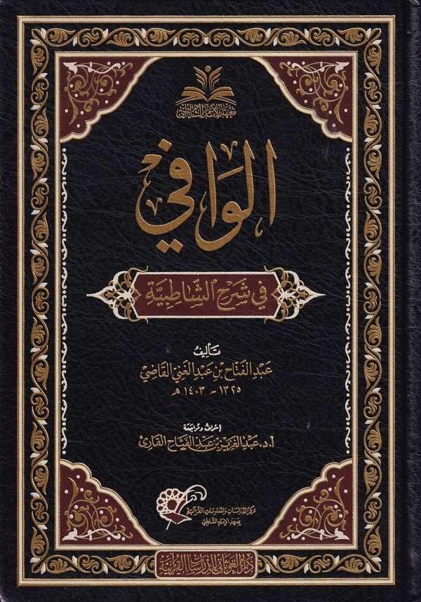 el Vafi fi Şerhiş Şatıbiyye-الوافي في شرح الشاطبية