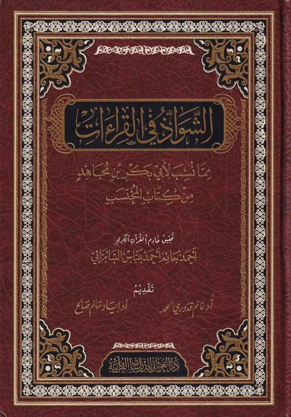eş Şevaz fil kıraat mimma nüsibe li Ebi Bekr b. Mücahid min kitabil Muhtesib-الشواذ في القراءات مما نسب لابي بكر بن مجاهد من كتا