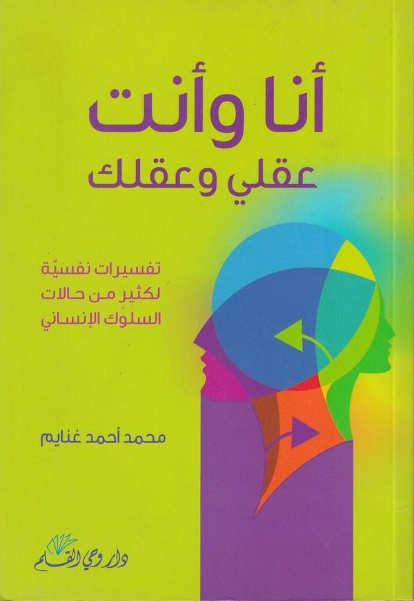 -أنا وأنت عقلي وعقلك تفسيرات نفسية لكثير من حالات السلوك الإنساني