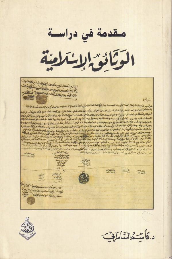 -مقدمة في دراسة الوثائق الاسلامية