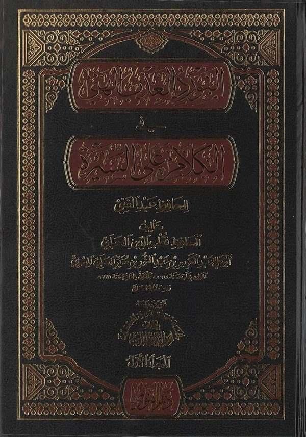 El Mevridül İzbül Heni-المورد العذب الهني في الكلام على السيرة للحافظ عبد الغني