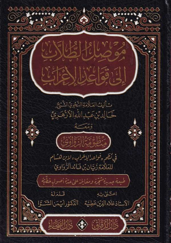Musilüt Tullab İla Kavaidil İrab-موصل الطلاب إلى قواعد الإعراب و معه منظومة الزواوي