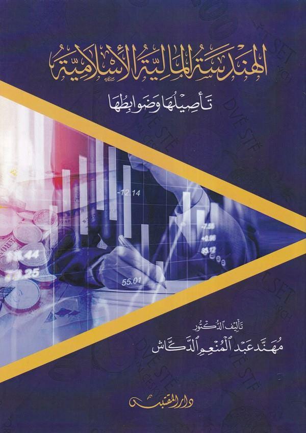 el-Hendesetü'l-maliyyetü'l-İslamiyye : te'siluha ve davabituha - الهندسة المالية الأسلامية-الهندسة المالية الأسلامية
