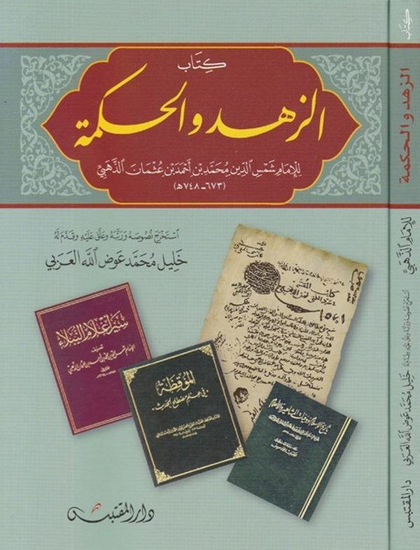 Kitabüz zühd vel hikme-كتاب الزهد والحكمة