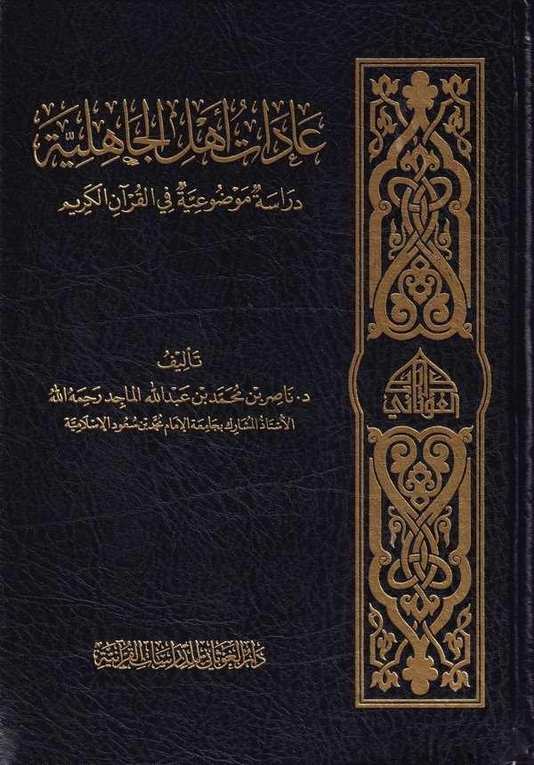 adatu ehlil cahiliyye dirase mevzua fil Kuranil Kerim-عادات أهل الجاهلية دراسة موضوعة في القرآن الكريم
