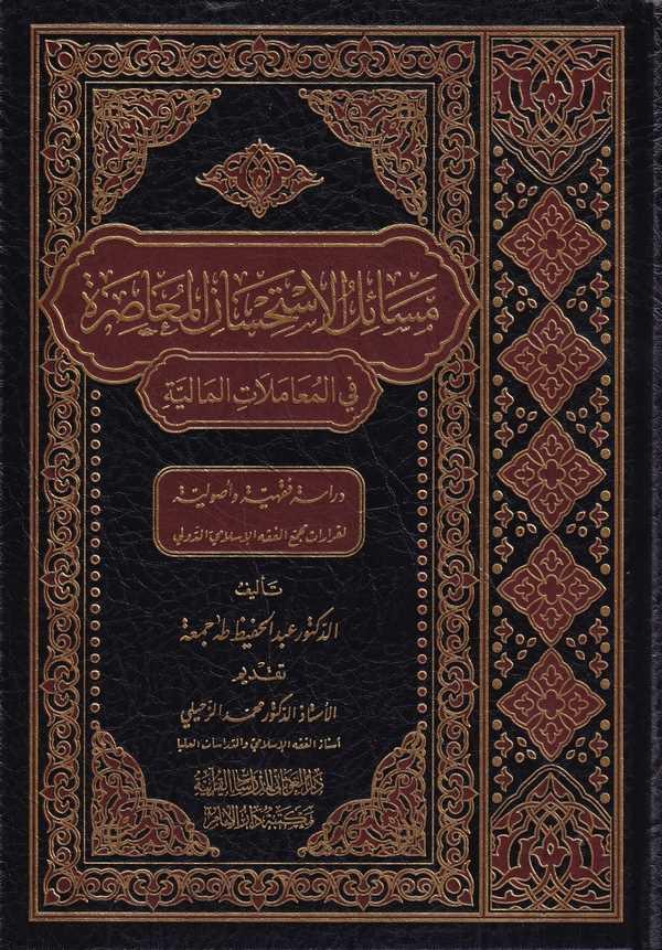 Mesailül İstihsan El Muasıra fil Muamelatil Maliyye-مسائل الاستحسان المعاصرة في المعاملات المالية