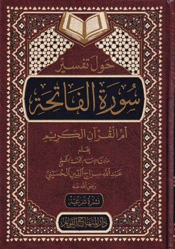 Havle tefsiri suretil fatıha-حول تفسير سورة الفاتحة-حول تفسير سورة الفاتحة