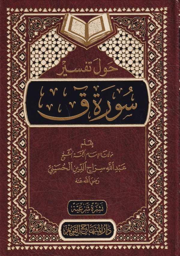 Havle tefsiri sureti Kaf-حول تفسير سورة ق-حول تفسير سورة ق