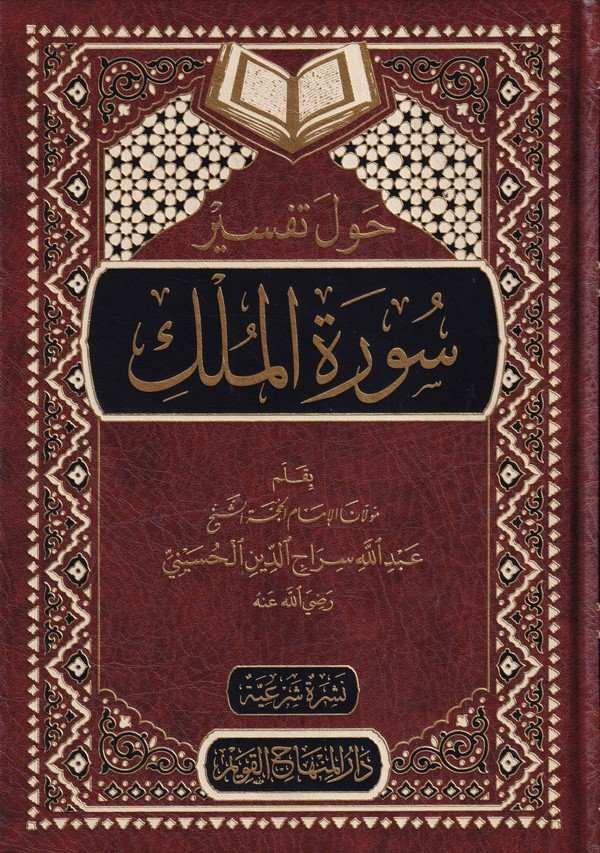 Havle tefsiri suretil Mülk-حول تفسير سورة الملك-حول تفسير سورة الملك