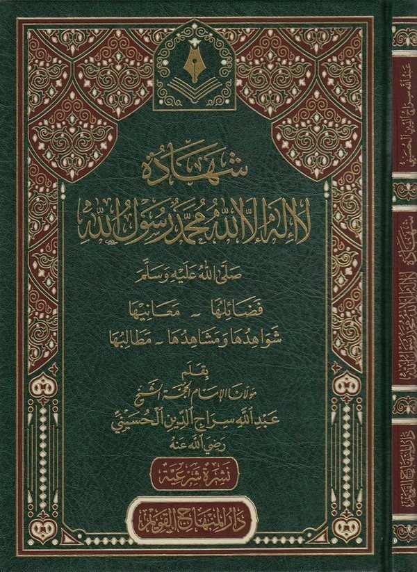 Şehadetu La ilahe illallah Muhammedün Resulullah (s.a.v.) fezailuha    meaniha   şevahiduha ve meşahiduha   metalibuha-شهادة لا