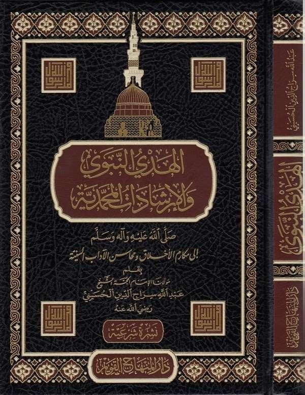 el Hedyün nebevi vel irşadatül Muhammediyye-الهدي النبوي والارشادات المحمدية-الهدي النبوي والإرشادات المحمدية