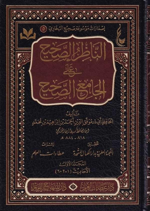 En Nazirus Sahih alal Camiis Sahih-الناظر الصحيح على الجامع الصحيح