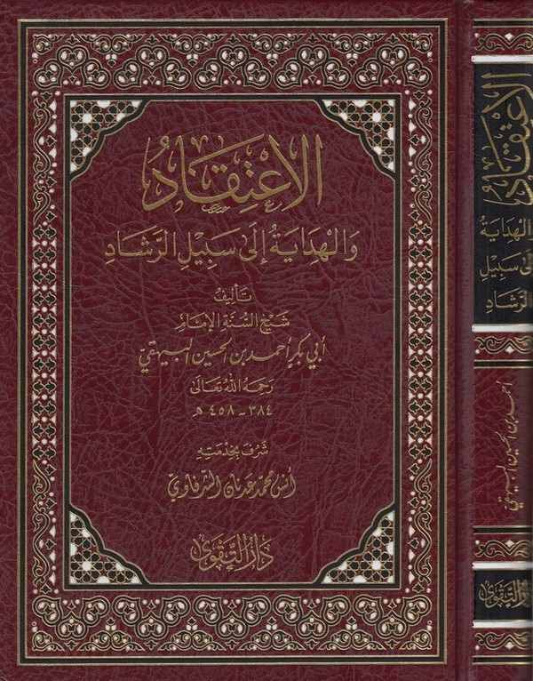 El İtikad  vel Hidaye ila Sebilil Reşad-الإعتقاد والهداية الى سبيل الرشاد-الإعتقاد والهداية الى سبيل الرشاد