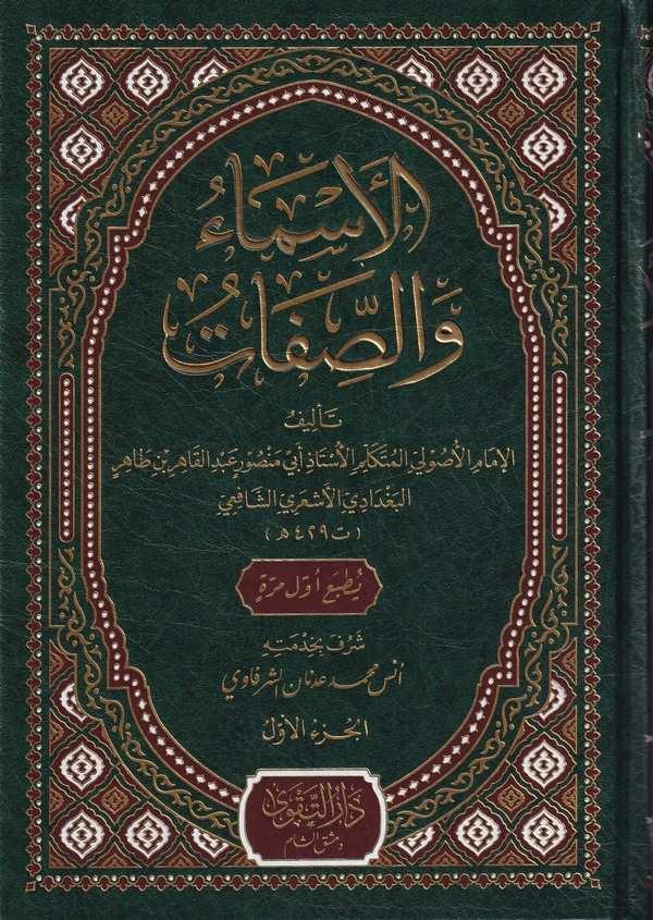 El Esma ves Sıfat-الأسماء والصفات