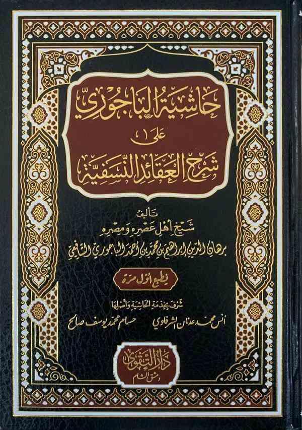 Haşiyetül Bacuri ala Şerhil Akaidin Nesefiyye-حاشية الباجوري على شرح العقائد النسفية