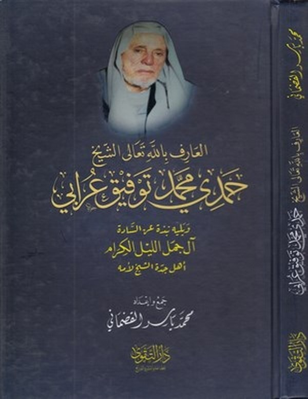 el Arifbillah Teala eş Şeyh Hamdi Muhammed Tevfik Urabi-العارف بالله تعالى الشيخ