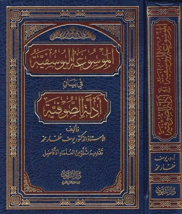 El Mevsuatü'l Yusufiyye bi Beyani Edilleti's Sufiyye-الموسوعة اليوسفية في بيان أدلة الصوفية-الموسوعة اليوسفية في بيان أدلة الصوف
