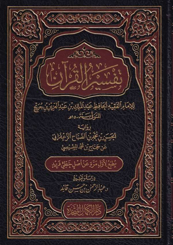 Tefsirul Kuran-تفسير القرآن
