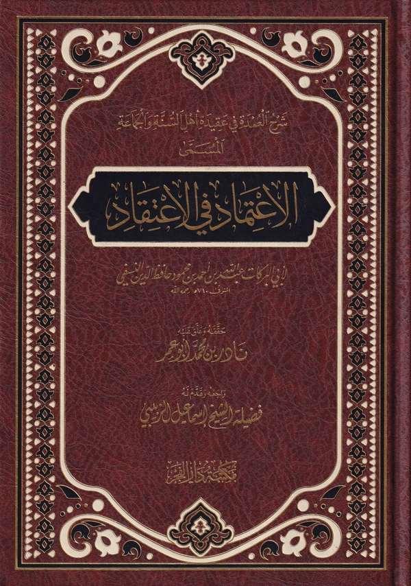 El İtimad fil İtikad-الإعتماد في الإعتقاد