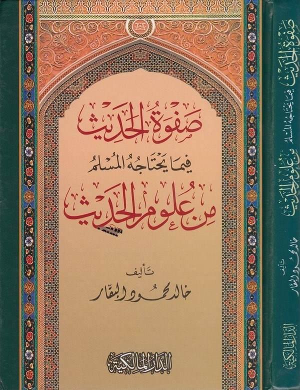 Safvetül hadis fima yahtacuhül Müslim min ulumil hadis-صفوة الحديث فيما يحتاجه المسلم من علوم الحديث
