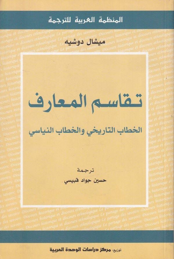 Tekasimül Marifetül Hattabit Tarihi vel Hattabin Niyasi-تقاسم المعارف الخطاب التاريخي والخطاب النياسي