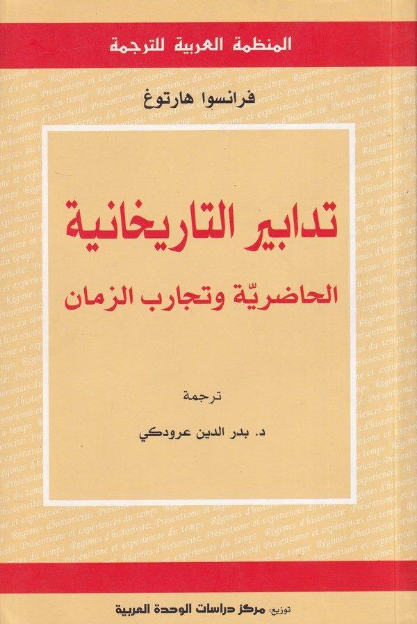 -تدابير التاريخانية الحاضرية وتجارب الزمان