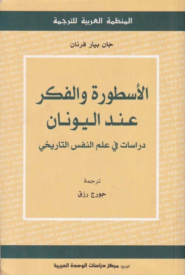 -الأسطورة والفكر عند اليونان دراسات في علم النفس التاريخي