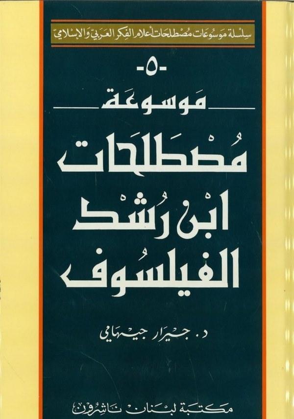 Mevsuatu Mustalahati İbn Rüşd El Feylosof-موسوعة مصطلحات ابن رشد الفيلسوف