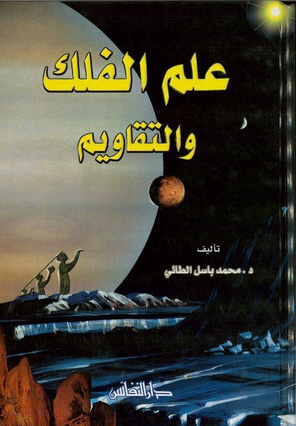 İlmül Felek vet Tekavim-علم الفلك والتقاويم