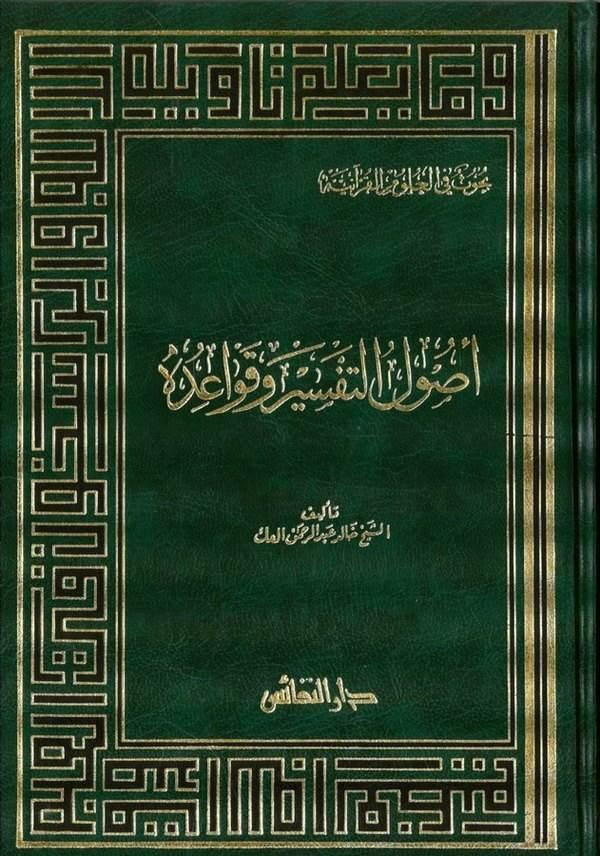 Usulüt Tefsir ve Kavaiduh-أصول التفسير وقواعده-أصول التفسير وقواعده