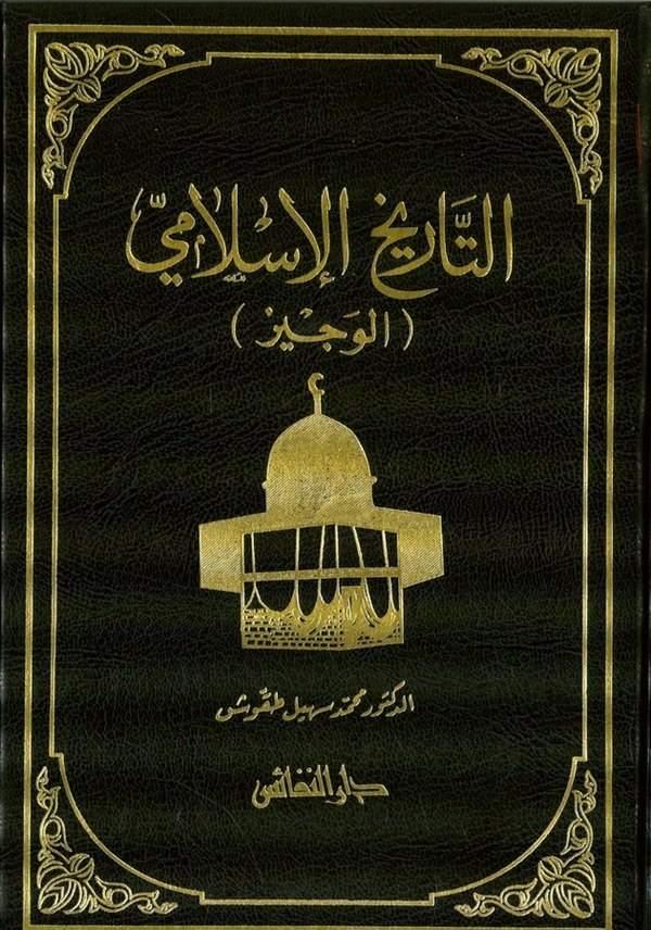 Et Tarihül İslami (El Veciz)-التاريخ الإسلامي الوجيز-التاريخ الإسلامي الوجيز