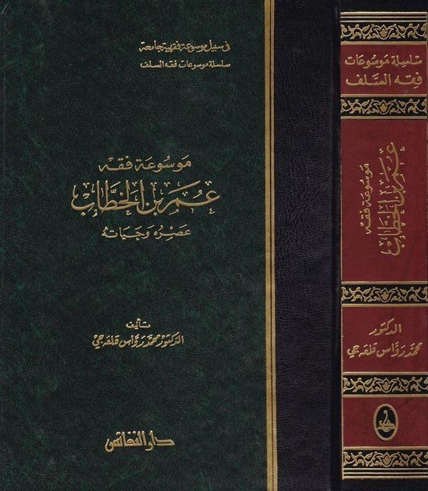 Mevsuatu Fıkhi Ömer b. El Hattab Asruhu ve Hayatuhu-موسوعة فقه عمر بن الخطاب-موسوعة فقه عمر بن الخطاب