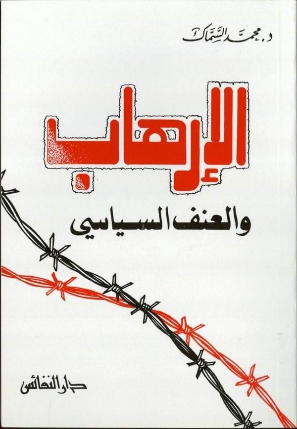 İrhab vel Unfus Siyasi-الإرهاب والعنف السياسي