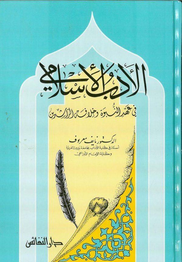 El Edebül İslami fi Ahdin Nübüvve ve Hilafetir Raşidin-الأدب الإسلامي في عهد النبوة وخلافة الراشدين
